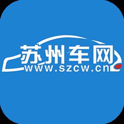 苏州车网appv4.7.6 官方版