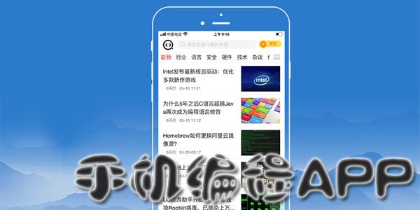 手机编程app