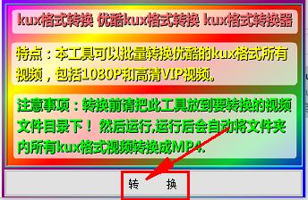优酷kux视频转码工具V1.0 最新中文版