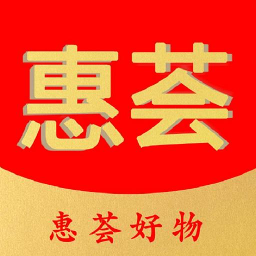 惠荟appv0.0.2 最新版