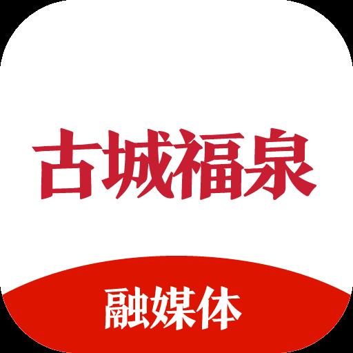 古城福泉v1.3.1 最新版