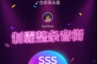 音街app是什么 网易云音乐音街怎么玩