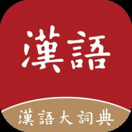 汉语大词典appv1.0.6 最新版