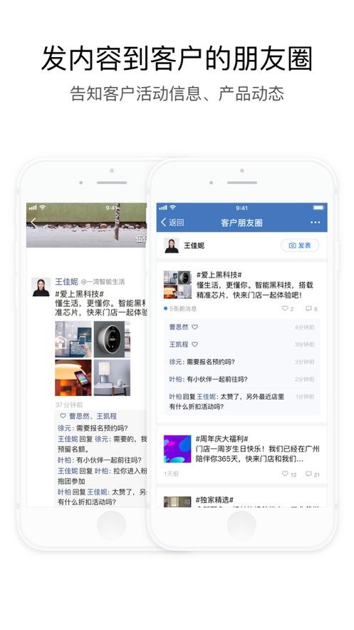 企业微信苹果手机版v3.0.24 iphone/ipad版
