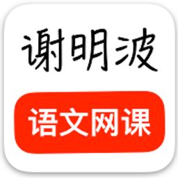 谢明波语文网课appv2.2.0 安卓版
