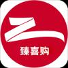臻喜购appv1.6.18 最新版