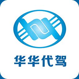 华华代驾司机v5.3.3 最新版
