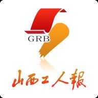 山西工人报appv1.0.0 官方版