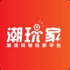 潮玩家appv1.3.4 最新版