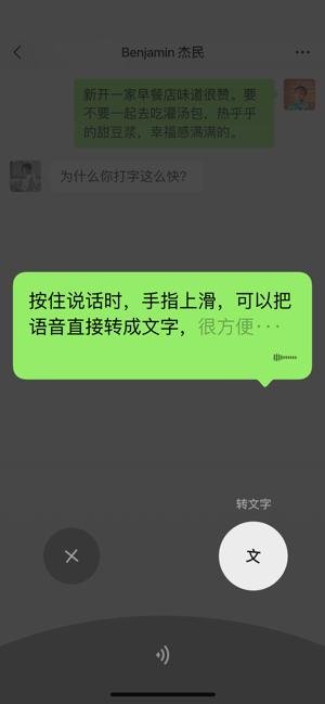 微信iphone/ipad版v7.0.15 官方免费下载