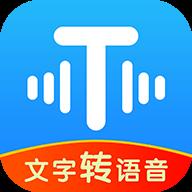 文字转语音工具appv1.3.1 最新版