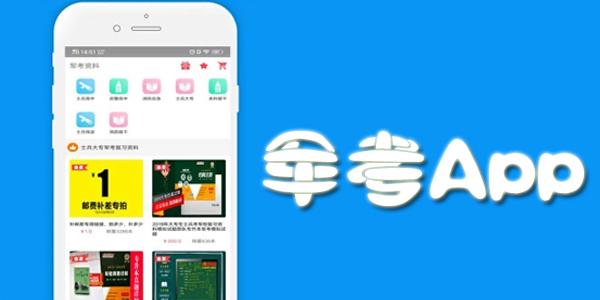 军考app