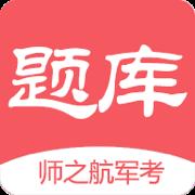 师之航军考题库v7.1 官方最新版