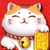 开心招财喵v1.0 红包版