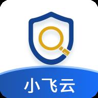 小飞云(企业信用查询)v1.0.0 官方版