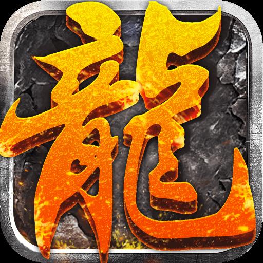 盛世皇城决战苍月岛v4.0.1 腾讯版