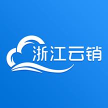 浙江云销平台appv0.1.5 安卓版