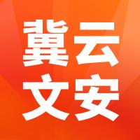 冀云文安v1.4.1 官方版