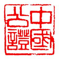 坪山公证v4.1.58 最新版