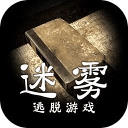 迷雾汉化版v1.0.3 最新版