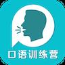 口语训练营v20200615.1 最新版