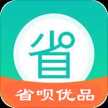 省呗优品appv1.0.14 最新版