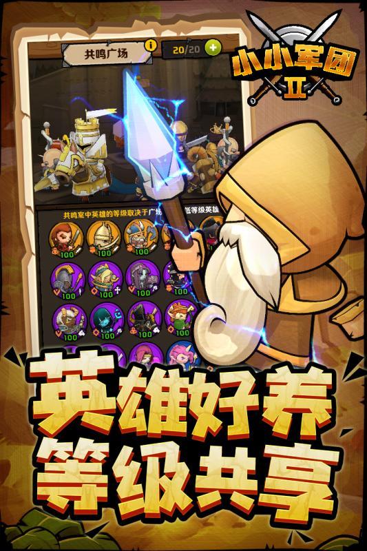 小小军团2英雄互娱版本v0.8.0.38 官方版