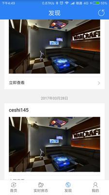 K米商户通appv2.3.7 最新版
