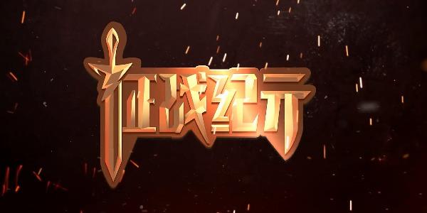征战纪元游戏版本大全-官方版-最新版-破解版