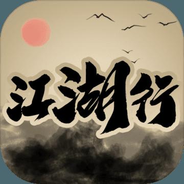 江湖行文字武侠游戏v2.3 安卓版