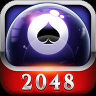 桌球2048红包版v1.0.1 安卓版