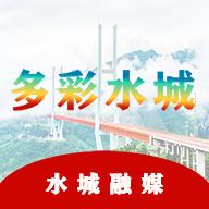 多彩水城v1.3.1 官方版