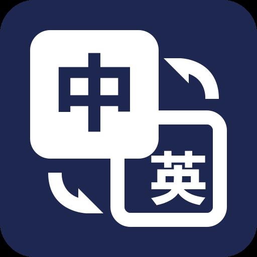 优学英语翻译v1.0.1 最新版