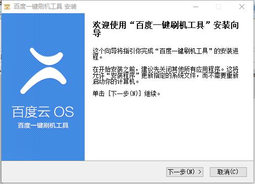 百度云os(百度一键刷机工具)v2.2.4 正式版