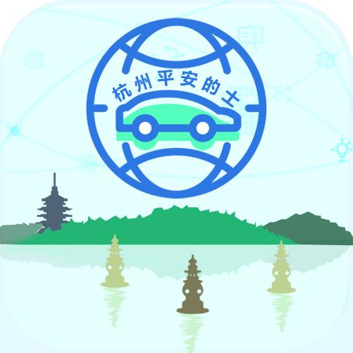 杭州平安的士appv1.2.6 安卓版