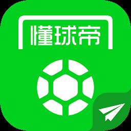 懂球帝极速版appv2.5.8 官方最新版