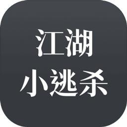 江湖小逃杀v1.0.0 最新安卓版