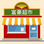 富豪超市红包版v1.0.0 安卓版