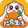 拉兔生活v0.0.19 最新版