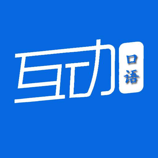 互动作业口语appv1.0.1 最新版