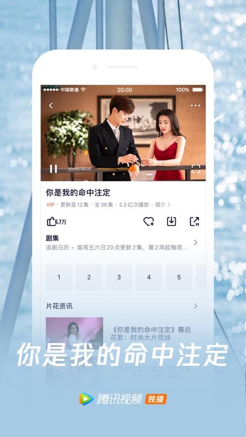 腾讯视频iphone版v8.2.17 官方版
