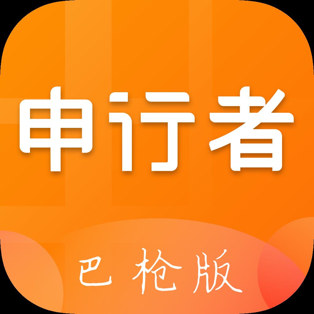 申行者巴枪版app下载v1.6.1 最新版