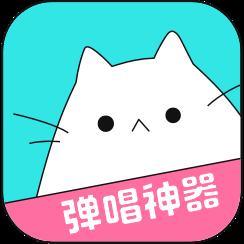 猫爪弹唱appv0.1.0 最新版