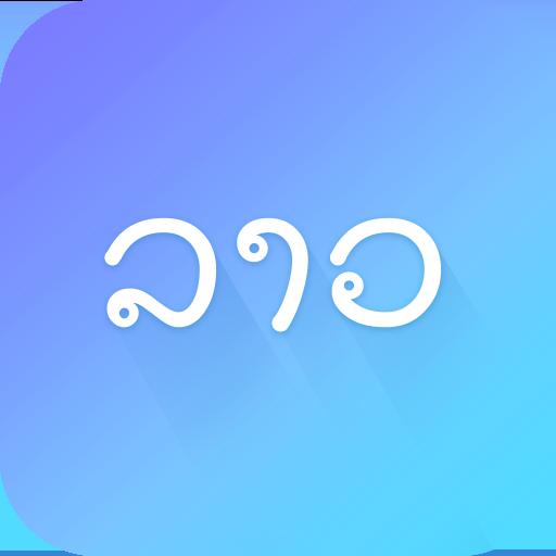老挝语appv4.2.0 手机版