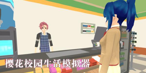 樱花校园生活模拟器