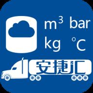 安捷汇appv2.2.4 最新版