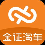 金证淘车appv1.0.4 最新版