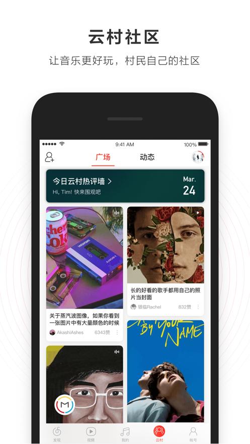 网易云音乐iPhone版v7.1.70 官方版