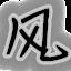 万能无边框窗口化工具 v1.0 最新版