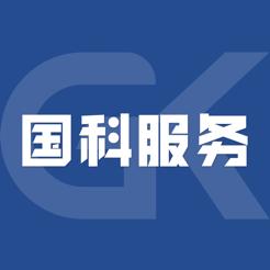国科服务appv2.4.8 最新版
